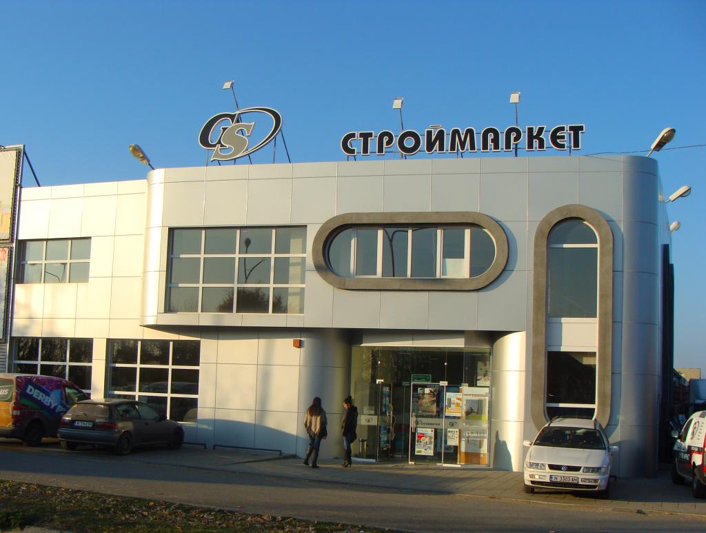 Господинов и синове магазин - Шумен
